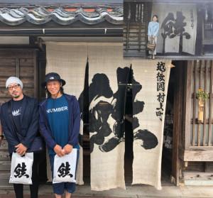 吉永と一緒2